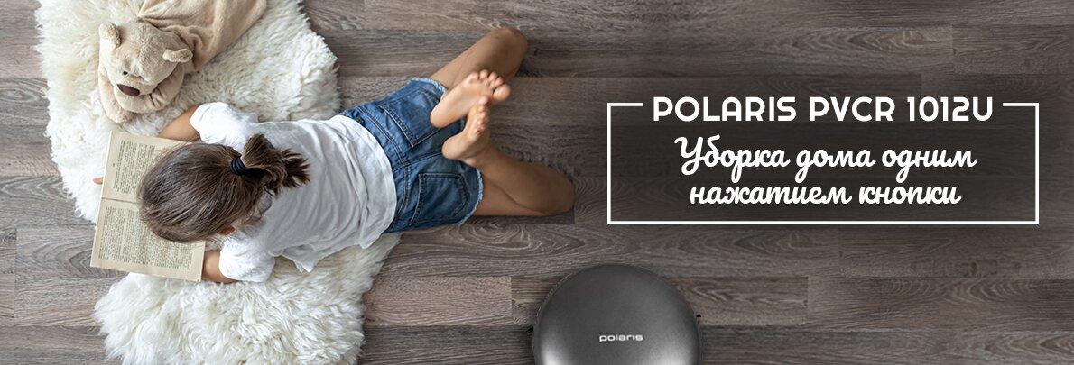 Polaris PVCR 1012U